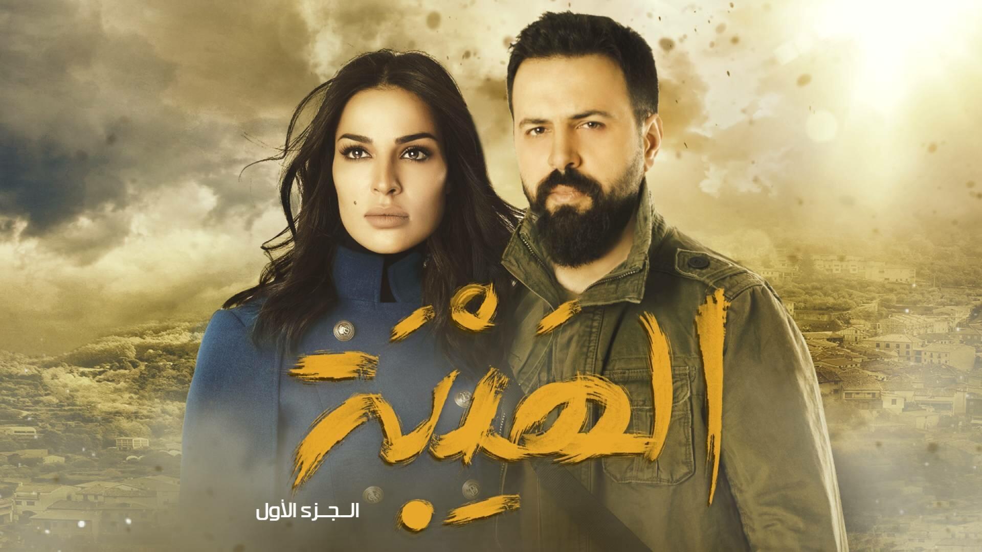 'Al Hayba' Series, Most Searched in Israel!