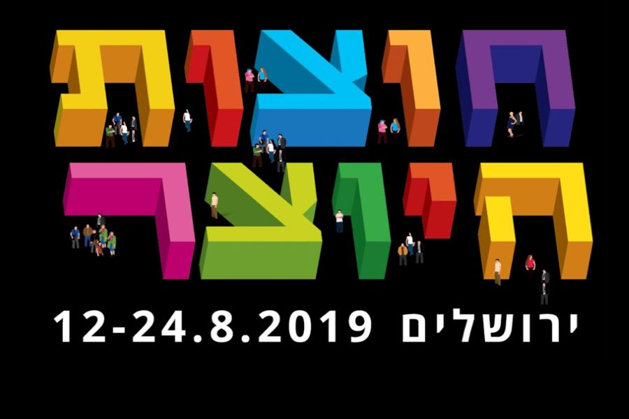 Jerusalem Holds International Arts & Crafts Festival